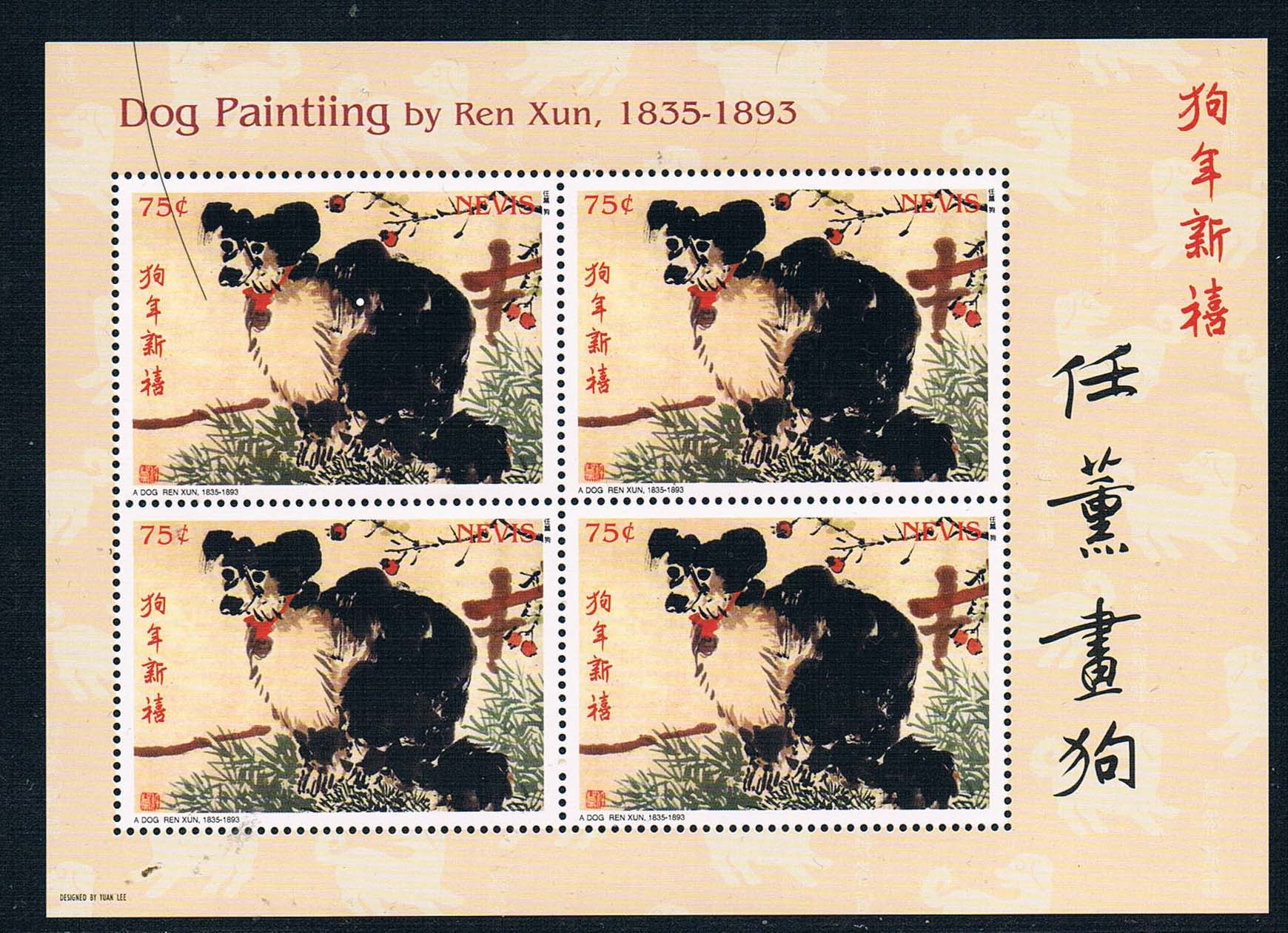 CX0093 2006 China Zodiac dog Ren Nevis smoked painting 1MS new 0215 marsel salimov the bird s milk a humorous story with a light touch of satire