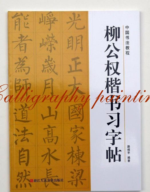 Chinese calligraphy book Liu Gongquan course of regular script style Calligraphy copybook times newspaper reading course of intermediate chinese 1 комплект из 2 книг