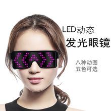 LED Luminous Glasses Mask Blinds Nightclub Bar Jumping Creative Concert Birthday Party Performance Props Eye Masks