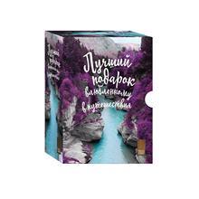 Подарок влюбленному в путешествия (комплект из трех книг в коробке) (978-5-04-004617-1, 0 стр., 12+)