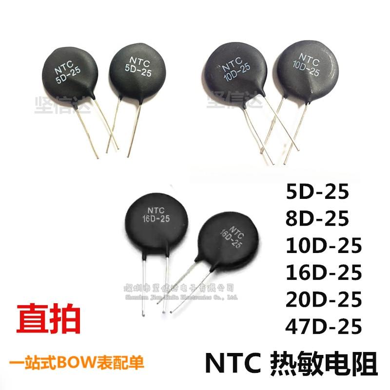 1pcs 5D-25 ORIGINAL NTC Thermistors