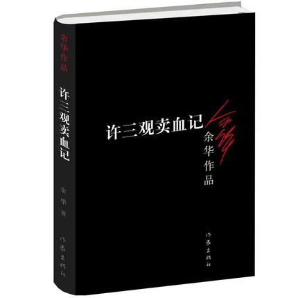 Chronicle Of A Blood Merchant Written By Yu Hua Best-selling Chinese Modern Fiction Literature Reading Novel Fiction Book