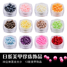 12 pcs /set nail jewelry decoration Round color pearl highlight light pearls 3mm 4mm 5mm round