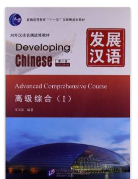 B-Developing Chinese: Advanced Comphrehensive Course 1 (2nd Ed.) (w/MP3) developing chinese elementary listening course 2 2nd ed w mp3 learn chinese listening books