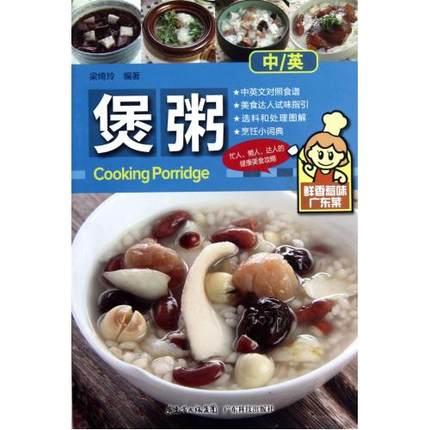 Chinese and English Cooking  Book congee porridge healthy homemade soup cookbook Food Guide chinese food shandong jinan specialty spiced sweet foam sweet mo vein grain porridge breakfast instant porridge 400gx2bags