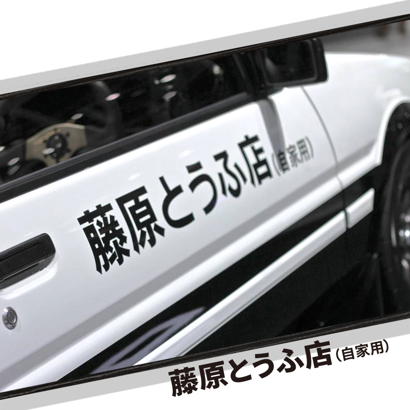 Image 2 - 1Pc JDM Japanese Kanji Initial D Drift Turbo Euro Character Car Sticker Auto Vinyl Decal Decoration Car styling Accessories-in Car Stickers from Automobiles & Motorcycles