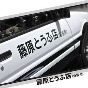 Image 2 - 1Pc JDM Japanese Kanji Initial D Drift Turbo Euro Character Car Sticker Auto Vinyl Decal Decoration Car styling Accessories