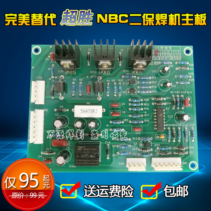 Tap NBC 200/270/350A Two Gas Protection Two Oxygen Welding Machine Control Circuit Main Board|Cable Winder| |  - title=