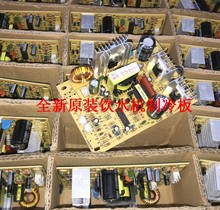 Cooling main board S126AM12/S126XF12 SH6429C original refrigeration board 1 pieces