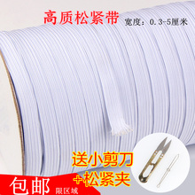 Free shipping Imported fine 0.3 5 cm baby baby pants elastic rubber band elastic wide flat elastic garment accessories