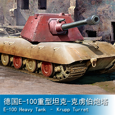 цена Assembly model Toys 1/35 German E-100 heavy tank Krupp turret