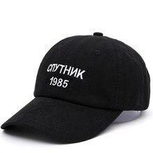 Negro Blanco Caps Satellite 1985 Hip Hop Sombreros Juventud Snapback Cap gorras de Béisbol Sombreros Para Hombres Mujeres