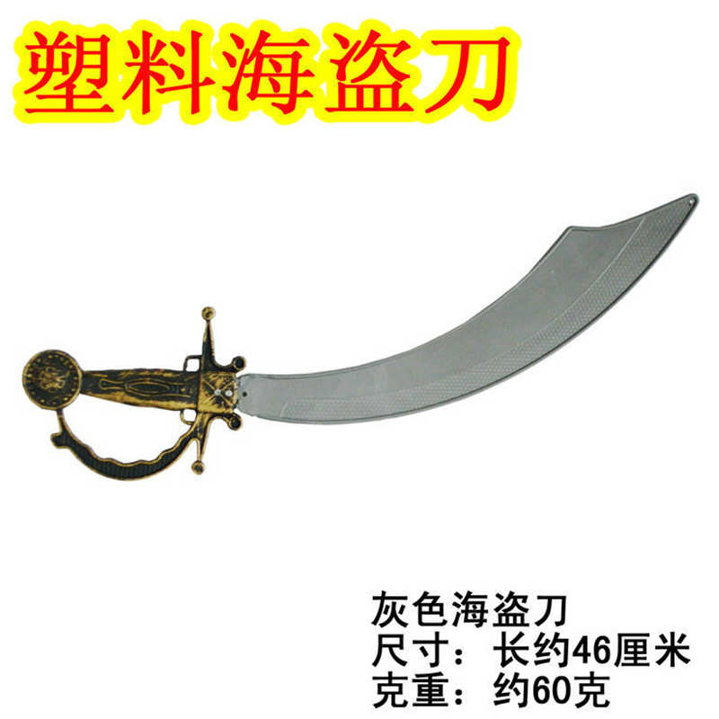 2pcs/lot Halloween Fancy Dress Party Cos Pirates Dress Accessories Knife Plastic Sword Pirates of The Caribbean Knife