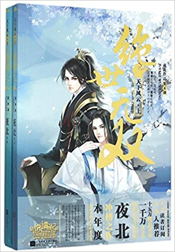 The Singular 4(The Heaven Wind And Cloud 2 Volumes) In Chinese