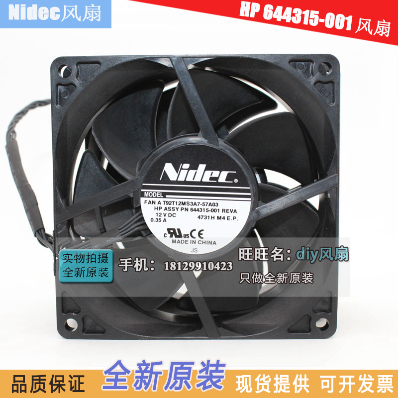 NEW NIDEC T92T12MS3A7-57A03 FOR HP 644315-001 Server cooling fan new nidec v60e12bma7 07 6038 12v 0 65a 6cm 4pin server cooling fan