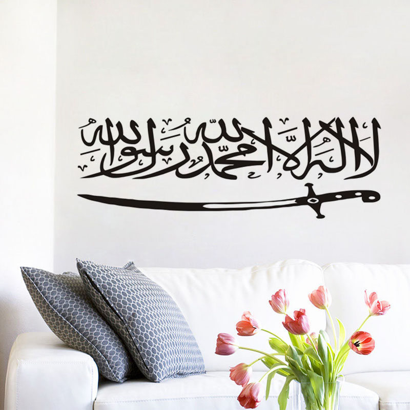 Allah muhammad islamic wall stickers for living room - Removable wall stickers living room ...