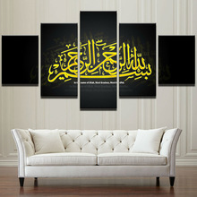 Muslim Allah Islam Religion Poster 5 Panels Painting Unframed Printing Picture Living Room Decor The Qur'an Hadith Picture