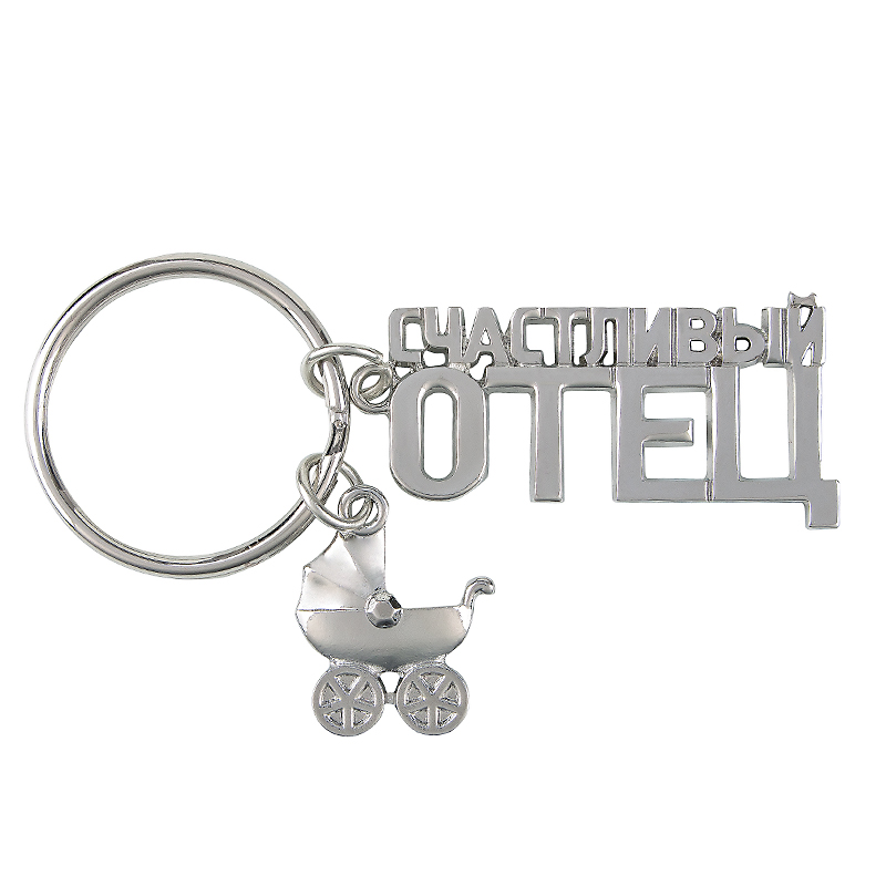 [Father] day birthday Metal gift souvenirs,pram pendant,Super milk dad Russian letters key holder or Keychain for Happy Father
