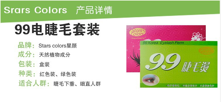 eyelash perm kit