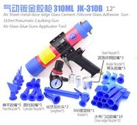 Pneumatic Air Tools Car Door Special Cone Cartridge Caulking Gun Nozzle Silicon Dispenser Glass Glue Gun Set Rubber Tool