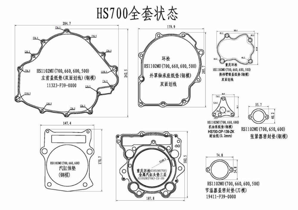 one set engine gaskets or shim kit for HS700/ HISUN700