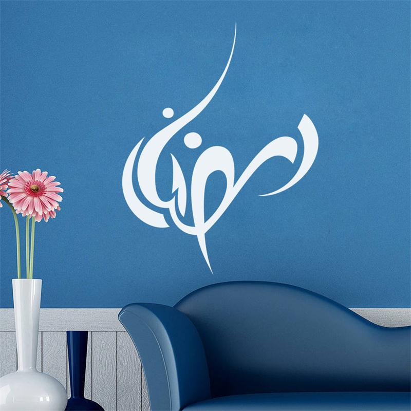 black white funny creative Islamic pattern wall sticker home decor Muslim wallpaper wedding bedroom decoration stickers ZY556