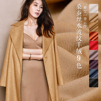 [mulberry silk ripple cashmere] high end cashmere fabric, cashmere cloth, winter and winter big coat, clothing fabric