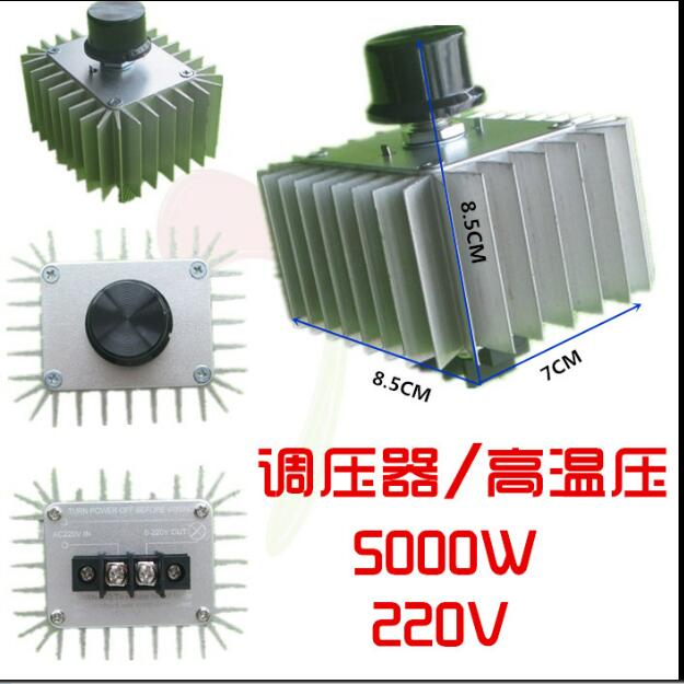 5000W 220V High-power electronic voltage regulator for dimmer/speed/temperature adjustment  silicon controlled rectifier