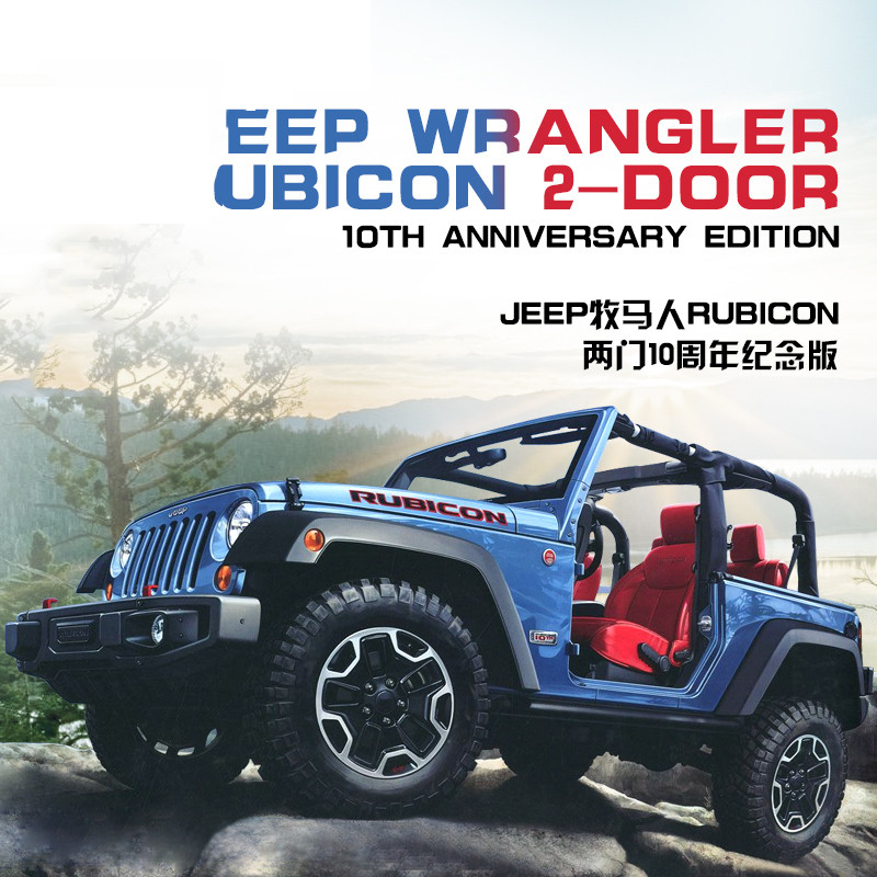 1/24 Jeep Rubicon 10th Anniversary Edition 1/24 CS-0031/24 Jeep Rubicon 10th Anniversary Edition 1/24 CS-003