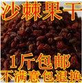 Синьцзян Облепихи сушеные дикой облепихи фрукты масло облепихи чай может сделать сок облепихи порошок 500 г
