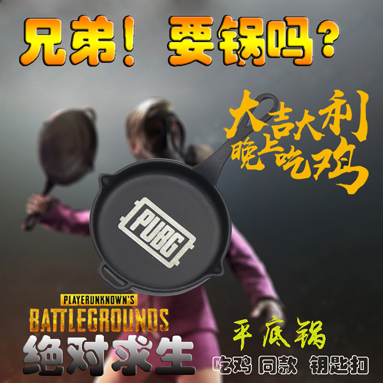 Jedi survival of the big escape to eat chicken bulletproof pan with keychain game around the metal pendant PUGB