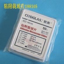 50 шт./лот 20x75 мм CITOGLAS ультра чистое склеивание стекла с положительной зарядкой для предотвращения падения 188105 Вт предметное стекло
