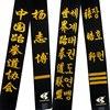 2017new High Quality Taekwondo Black Belt WTF ITF 3m Belt Embroidery Name Karate Judo Uniform High