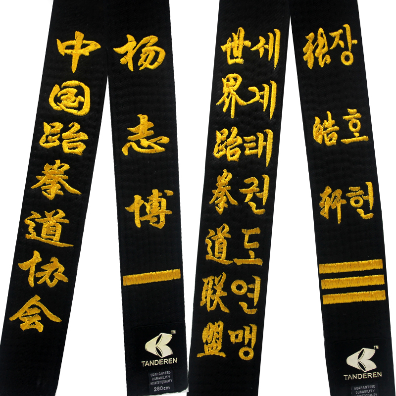 2017new high quality Taekwondo black belt WTF ITF 3m belt embroidery name karate Judo Uniform high level Pure cotton box package2017new high quality Taekwondo black belt WTF ITF 3m belt embroidery name karate Judo Uniform high level Pure cotton box package