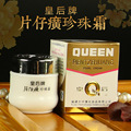 Queen brand piece son Huang moisturizing cream pearl 25 g to acne acne