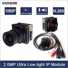 CCDCAM 2MP H.265 Звездный светильник камера 1/2 дюймов sony CMOS IMX385 сенсор 2 мегапикселя H.265 IP камера модуль двойные панели