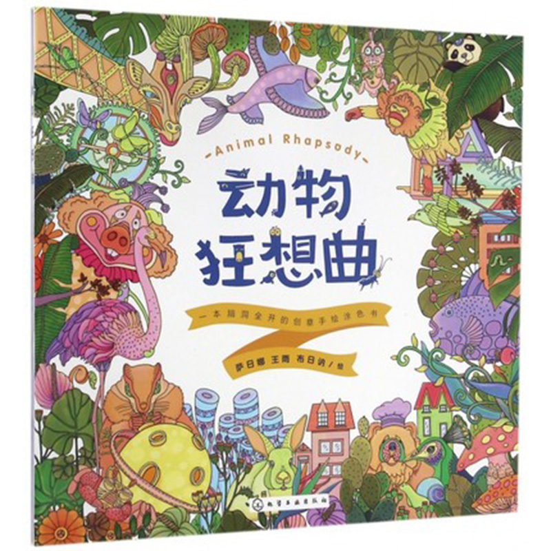Animal Rhapsody Secret Garden Series Adult Coloring Book Coloring Books Decompression Adult Coloring Books