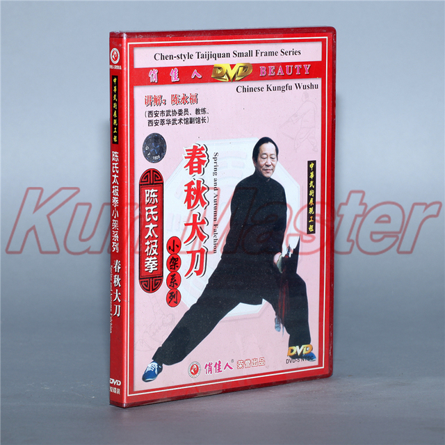 09ce351ce Spring And Autumn Falchion Chinese Kung Fu Teaching Video English Subtitles  2 DVD