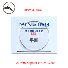 High Quality 2.0mm Thick Sapphire Watch Glass 30mm~39.5mm Watch Tool Replacement Sapphire Watch glass