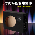 Áudio do carro subwoofer 8 alto-falante de madeira caixa de caixa de caixa de alto-falante passivo