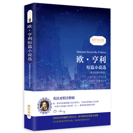 Short Story Book In Chinese And English