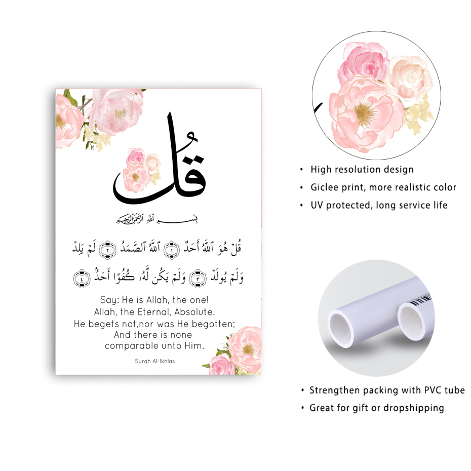 Image 5 - Al Ikhlas Islamic Wall Art Islam Arabic Faith Peace Flower Canvas  Painting Poster Print Muslim Pictures Living Room Home DecorPainting