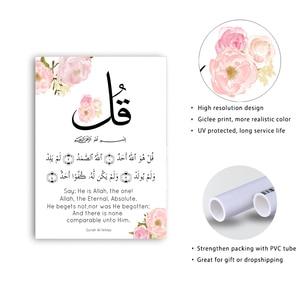 Image 5 - Al Ikhlas na ścianę dla muzułmanów sztuka Islam arabski wiara pokój kwiat płótno obraz plakat grafika muzułmańskie zdjęcia salon Home Decor
