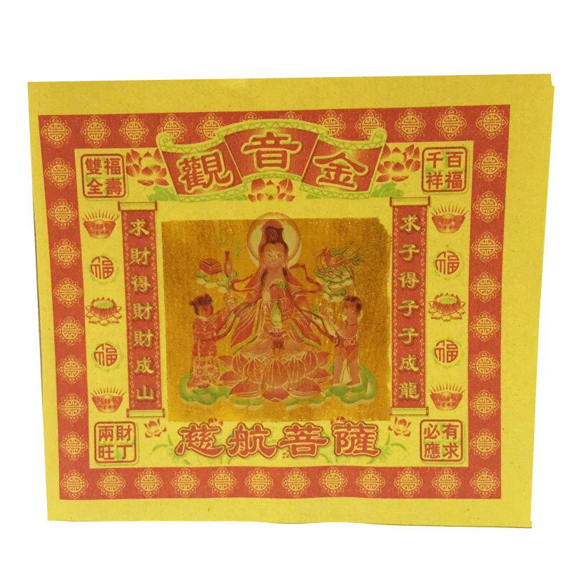 WHOLESALE Avalokitesvara Guanyin Gold Buddha Joss Paper Ghost Money 9000 Sheets Burned In Traditional Deity Or