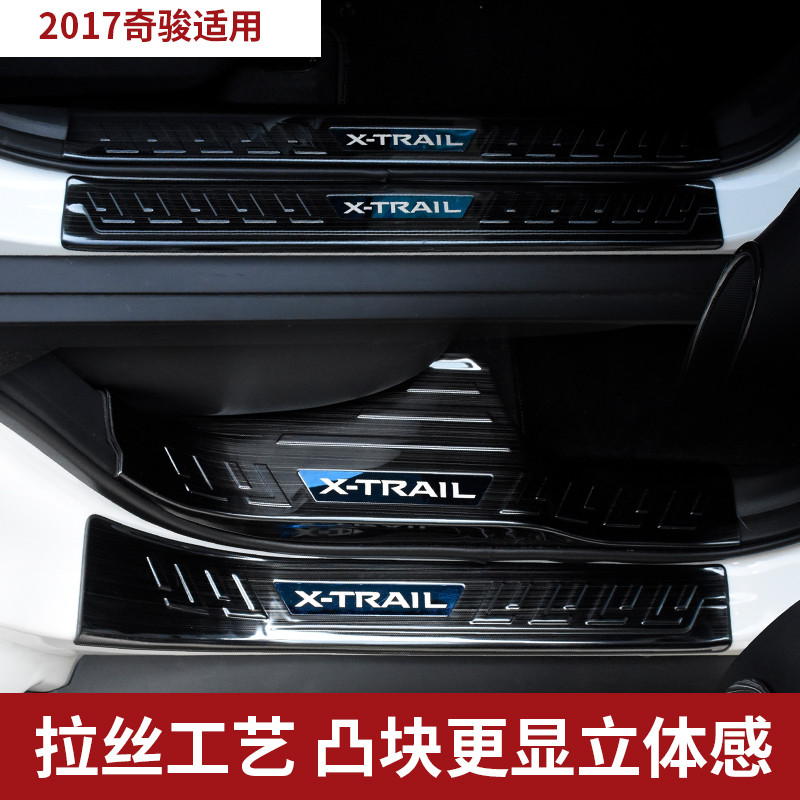 car stickers door sill scuff plate guards door sills protector for nissan rogue x trail 2014 to. Black Bedroom Furniture Sets. Home Design Ideas