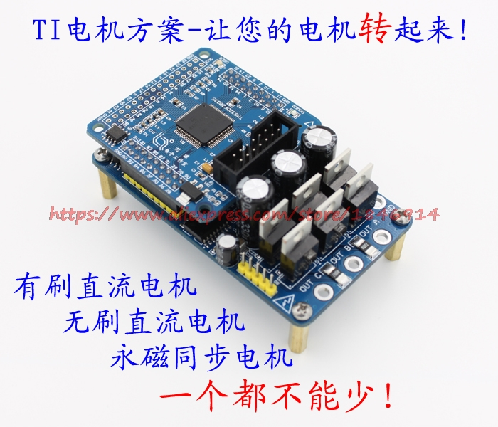 Free Shipping  DRV8301 High Power Brushless DC BLDC Permanent Magnet Synchronous Motor Drive Control Board PMSM