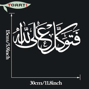 Image 3 - 30*15CM Bismillah อิสลามสติกเกอร์รถมุสลิมอาหรับคำคมไวนิล Decal สติกเกอร์กันน้ำแบบถอดได้ Decals จัดแต่งทรงผมรถ
