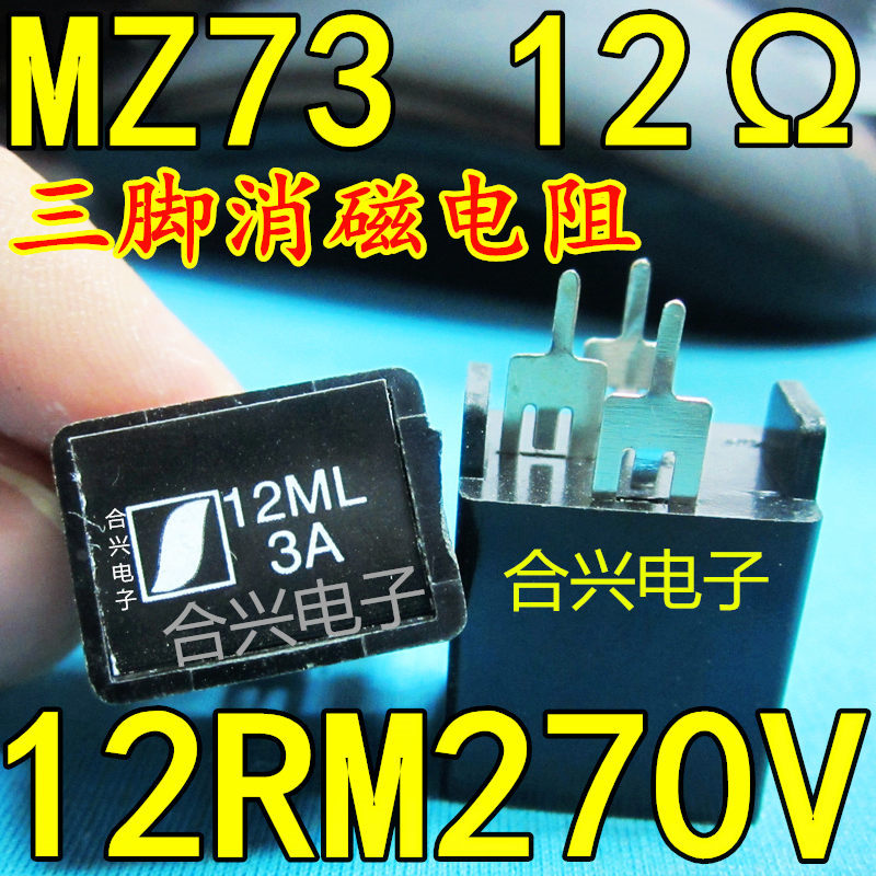Large chip MZ73 12RM270V 12 & Omega; tripod degaussing resistor circuit TV degaussing--B001