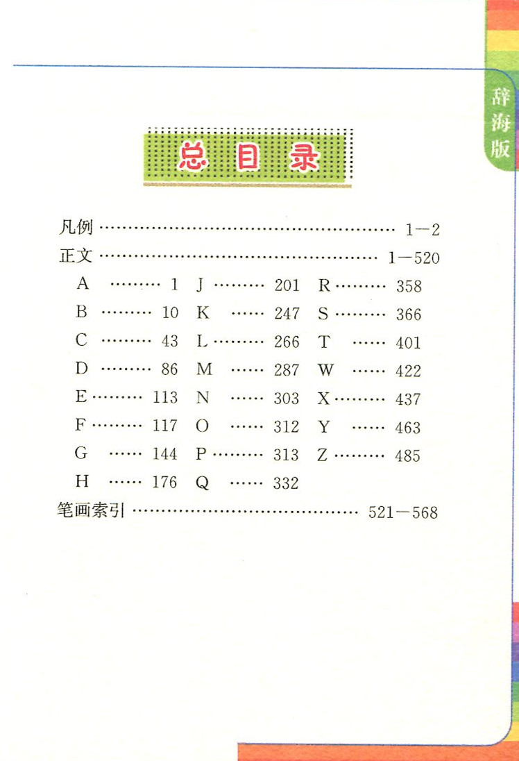 Chinese synonyms antonyms dictionary with pin yin for