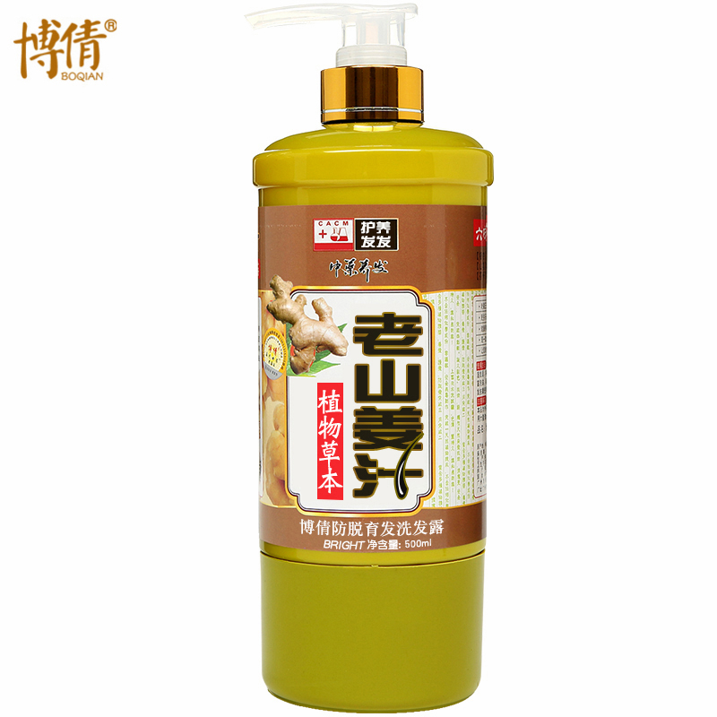 BOQIAN Ginger Juice Anti Hair Loss Hair Shampoo Professional Repair Damaged Hair Growth Dense Anti Itching Dandruff Oil Control стоимость